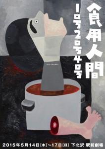 公演チラシ(A面)
