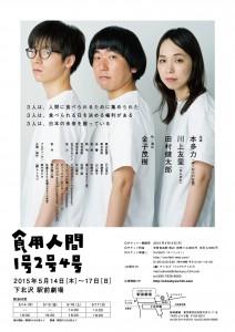 公演チラシ(B面)